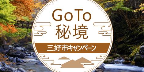 GoTo秘境三好市キャンペーン