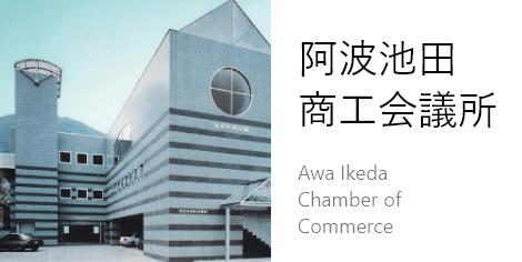 阿波池田商工会議所